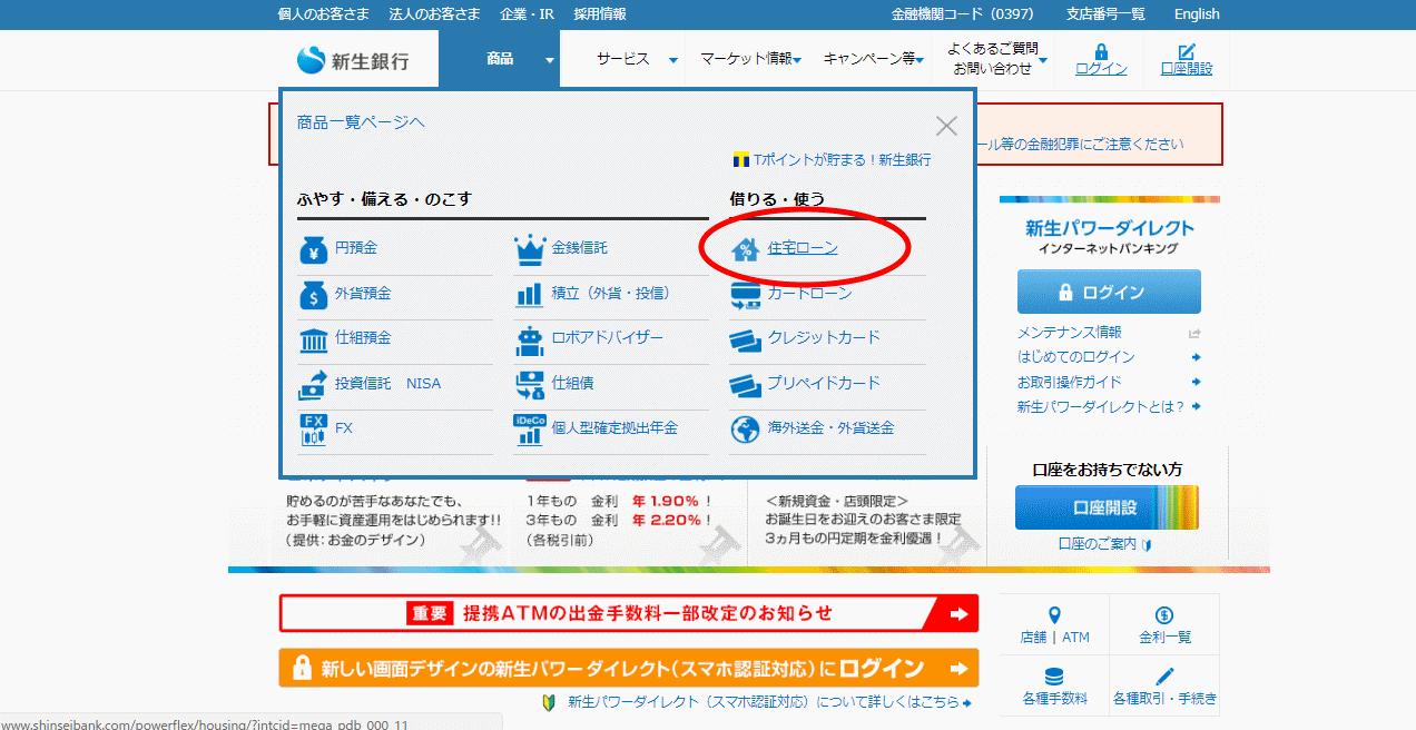 ログイン 新生 銀行